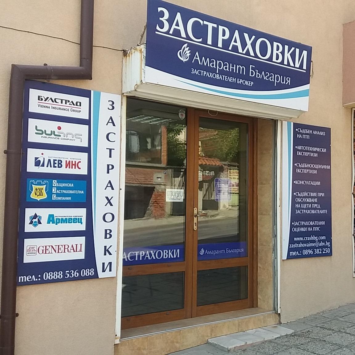 Мого България ООД - застрахователното обслужване на Вашия лизинг ще бъде осъществявано от застрахователен брокер Амарант България