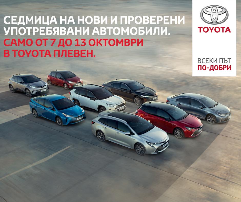 Седмица на нови и проверени употребявани автомобили.  Само от 07 до 13 октомври в Toyota Плевен